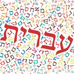 ZOOM Let's Speak Hebrew!